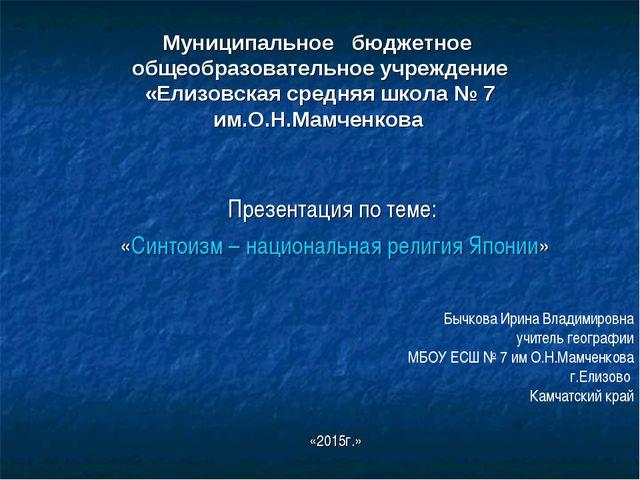 Муниципальное бюджетное общеобразовательное учреждение «Елизовская средняя шк...