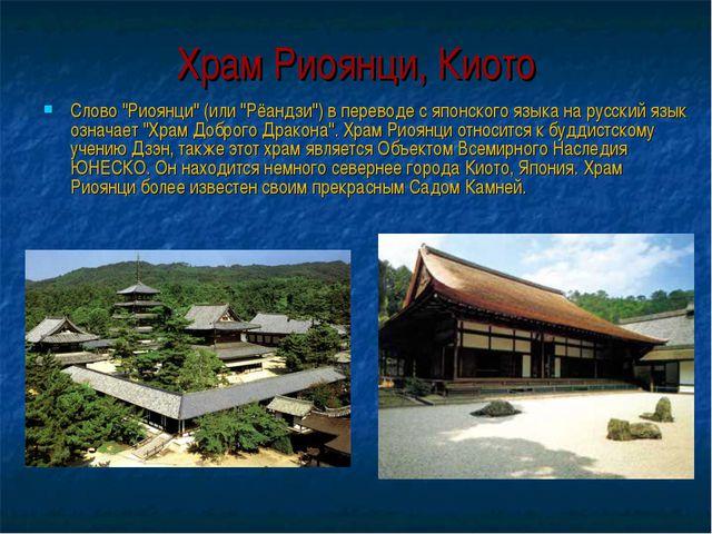 """Храм Риоянци, Киото Слово """"Риоянци"""" (или """"Рёандзи"""") в переводе с японского яз..."""