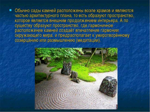 Обычно сады камней расположены возле храмов и являются частью архитектурного...