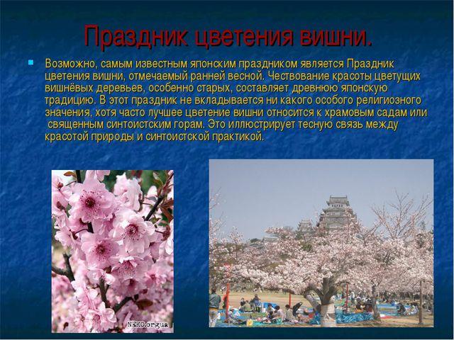 Праздник цветения вишни. Возможно, самым известным японским праздником являет...