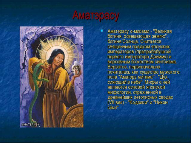 """Аматэрасу Аматэрасу о-миками - """"Великая богиня, освещающая землю"""", богиня Сол..."""