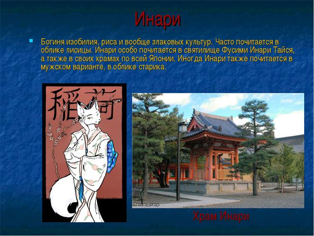 Инари Богиня изобилия, риса и вообще злаковых культур. Часто почитается в обл...