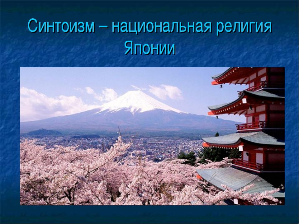 Синтоизм – национальная религия Японии