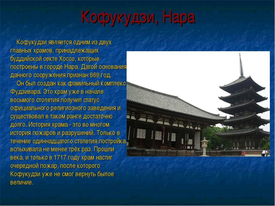 Кофукудзи, Нара Кофукудзи является одним из двух главных храмов, принадлежащи...