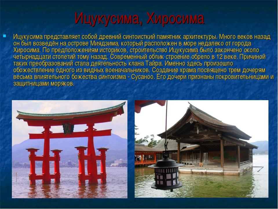 Ицукусима, Хиросима Ицукусима представляет собой древний синтоисткий памятник...