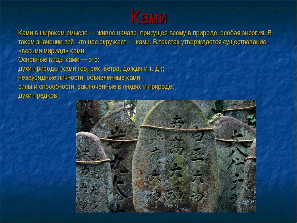 Ками Ками в широком смысле — живое начало, присущее всему в природе, особая э...