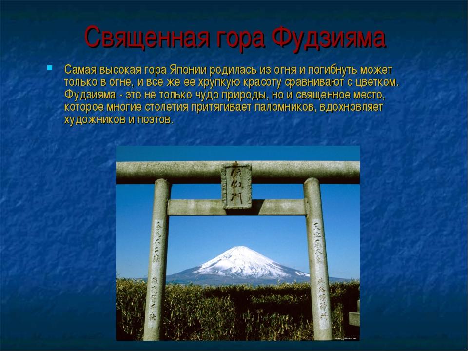 Священная гора Фудзияма Самая высокая гора Японии родилась из огня и погибнут...