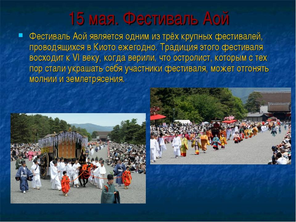 15 мая. Фестиваль Аой Фестиваль Аой является одним из трёх крупных фестивалей...