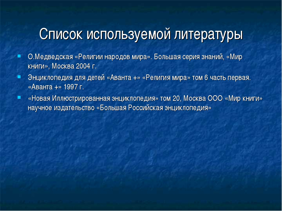 Список используемой литературы О.Медведская «Религии народов мира». Большая с...