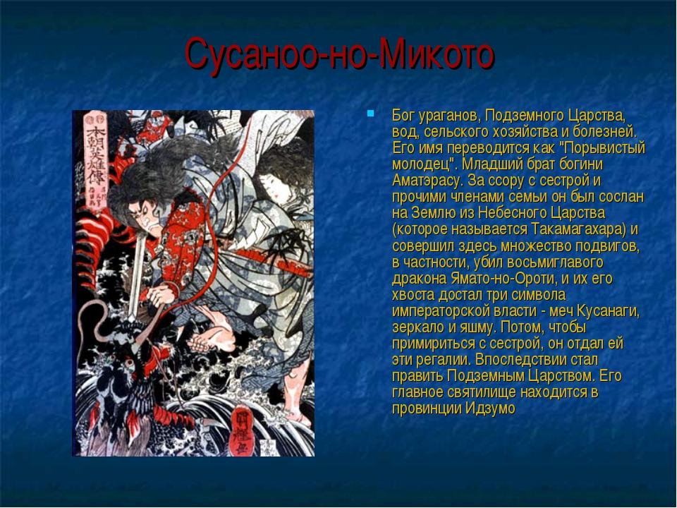 Сусаноо-но-Микото Бог ураганов, Подземного Царства, вод, сельского хозяйства...
