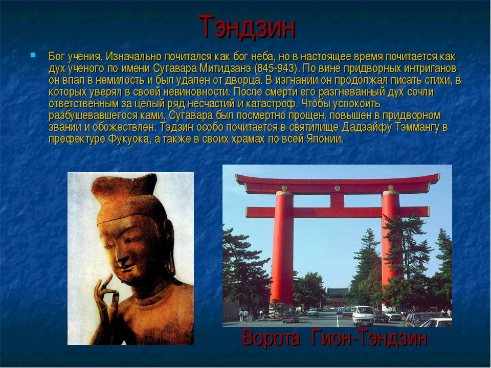 Тэндзин Бог учения. Изначально почитался как бог неба, но в настоящее время п...