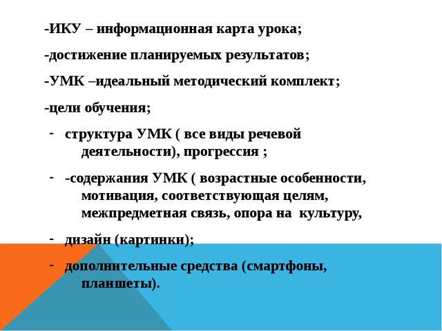 -ИКУ – информационная карта урока; -достижение планируемых результатов; -УМК...