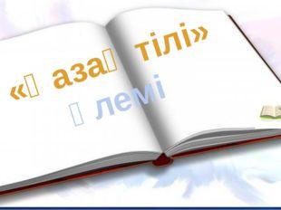 «Қазақ тілі» әлемі