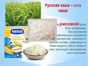 Русская каша – сила наша Состав рисовой крупы богат витаминами. При регулярно