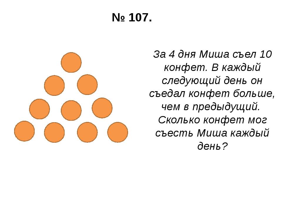 № 107. За 4 дня Миша съел 10 конфет. В каждый следующий день он съедал конфет...