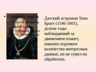 Датский астроном Тихо Браге (1546-1601), долгие годы наблюдавший за движением