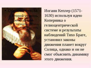 Иоганн Кеплер (1571-1630) используя идею Коперника о гелиоцентрической систем