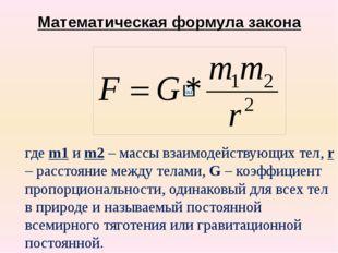 Математическая формула закона где m1 и m2 – массы взаимодействующих тел, r –