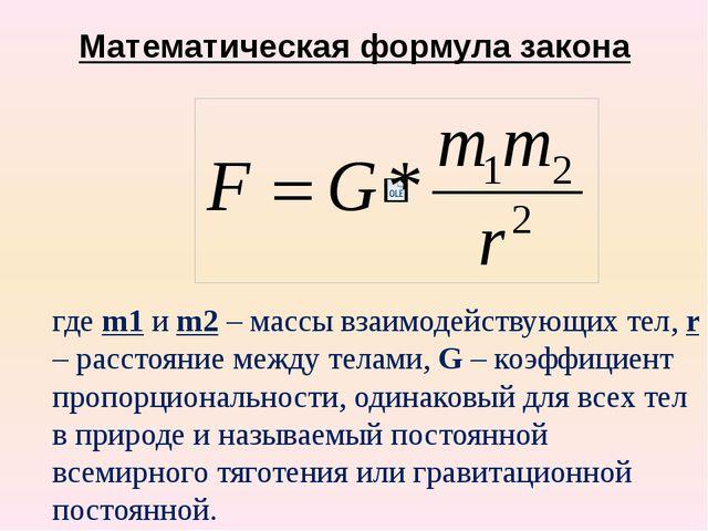 Математическая формула закона где m1 и m2 – массы взаимодействующих тел, r –...