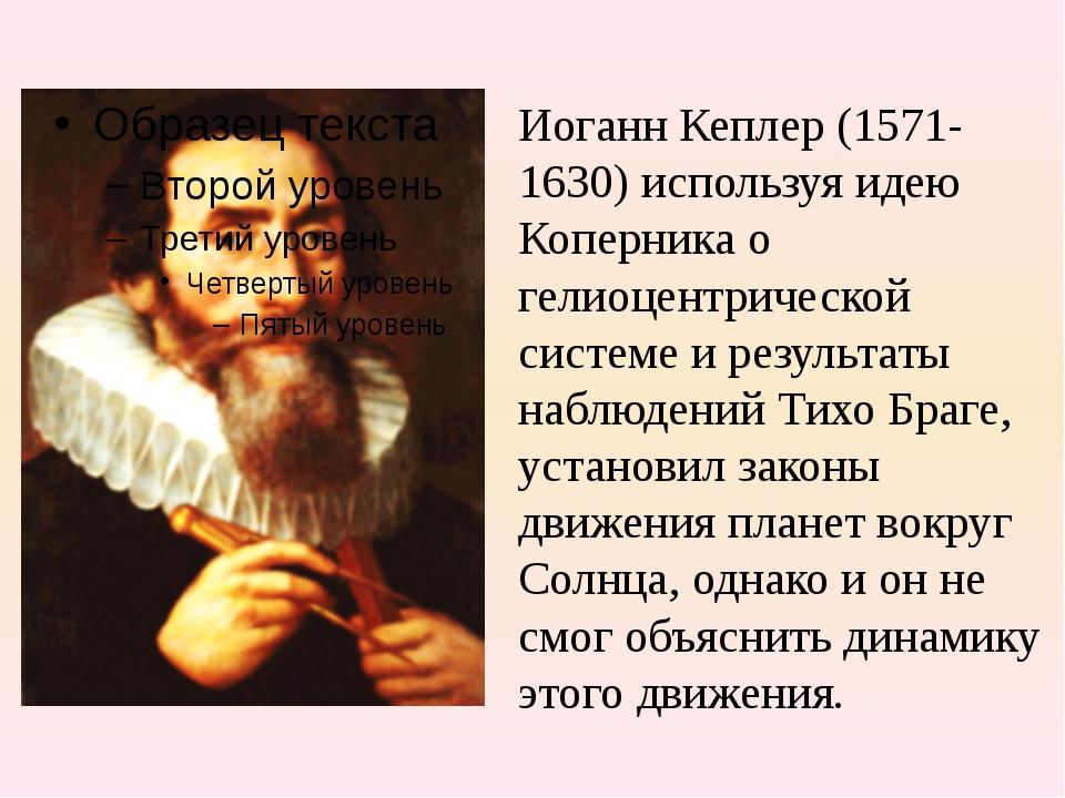 Иоганн Кеплер (1571-1630) используя идею Коперника о гелиоцентрической систем...