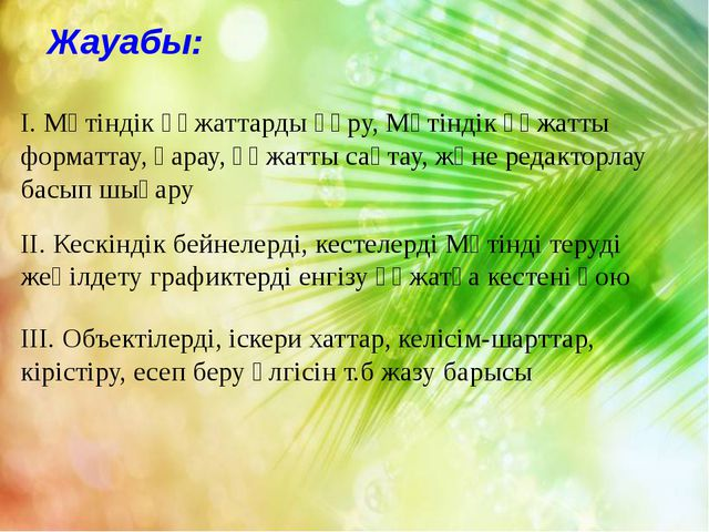 Сабақтың тақырыбы: MS WORD –қа мәтін енгізу