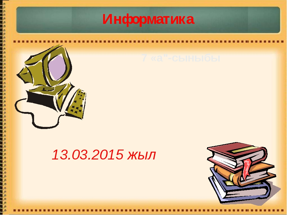 """7 «а""""-сыныбы Информатика 13.03.2015 жыл"""