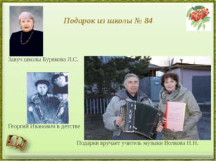 Подарок из школы № 84 Завуч школы Бурякова Л.С. Георгий Иванович в детстве По