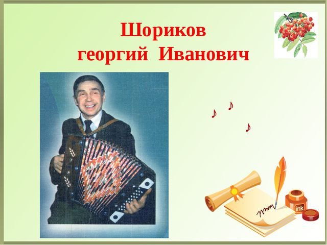 Шориков георгий Иванович ♪ ♪ ♪
