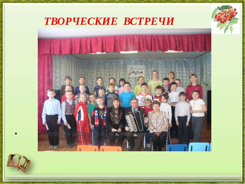 ТВОРЧЕСКИЕ ВСТРЕЧИ Коллектив школы № 84 и Школы искусств № 7
