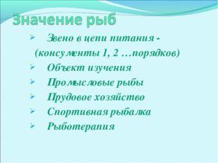 Звено в цепи питания - (консументы 1, 2 …порядков) Объект изучения Промысловы