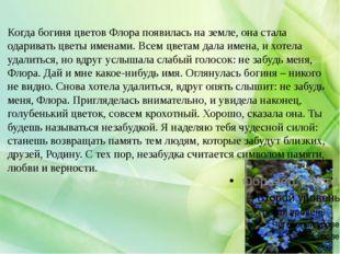 Когда богиня цветов Флора появилась на земле, она стала одаривать цветы имен