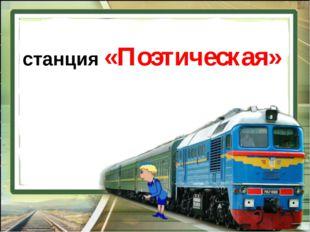 станция «Поэтическая»