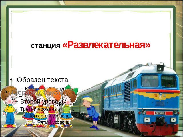 станция «Развлекательная»