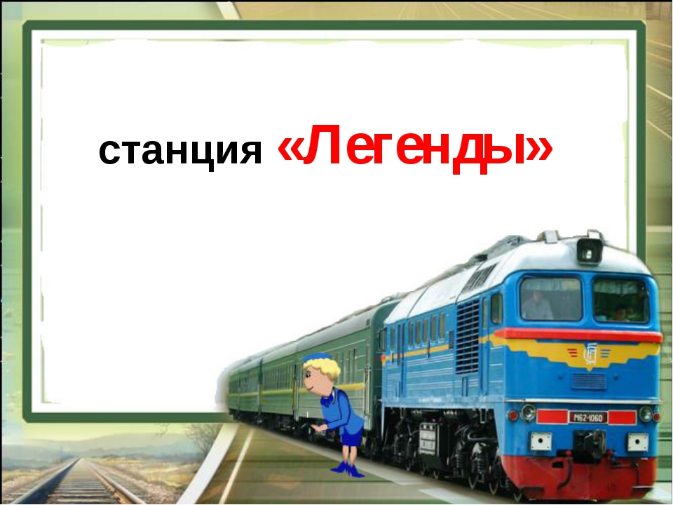 станция «Легенды»