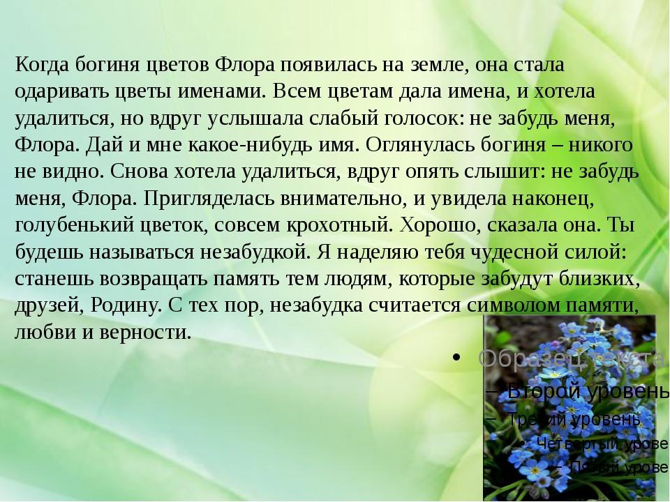 Когда богиня цветов Флора появилась на земле, она стала одаривать цветы имен...