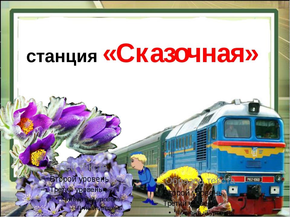 станция «Сказочная»