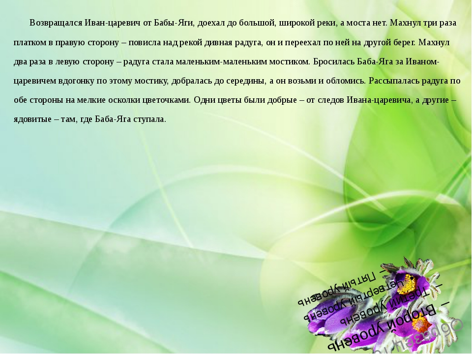 Возвращался Иван-царевич от Бабы-Яги, доехал до большой, широкой реки, а мос...