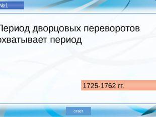"""Вопрос №2 Понятие """"верховники"""" связано с правлением Екатерины I ответ"""