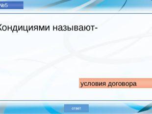 """Вопрос №7 Под понятием """"затейка верховников"""" в российскую историю во шла поп"""
