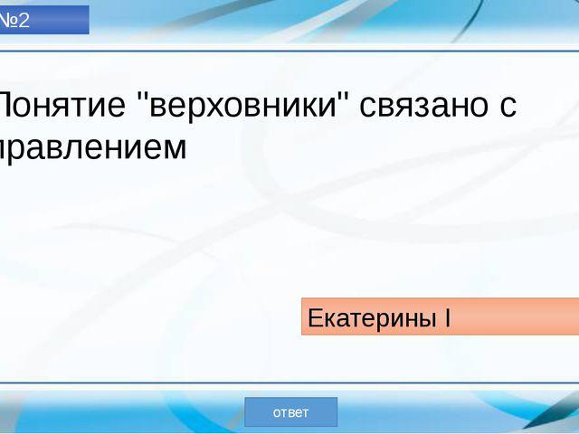 Вопрос №4 Захват политической власти в России XVIII в., сопровождавшийся бор...