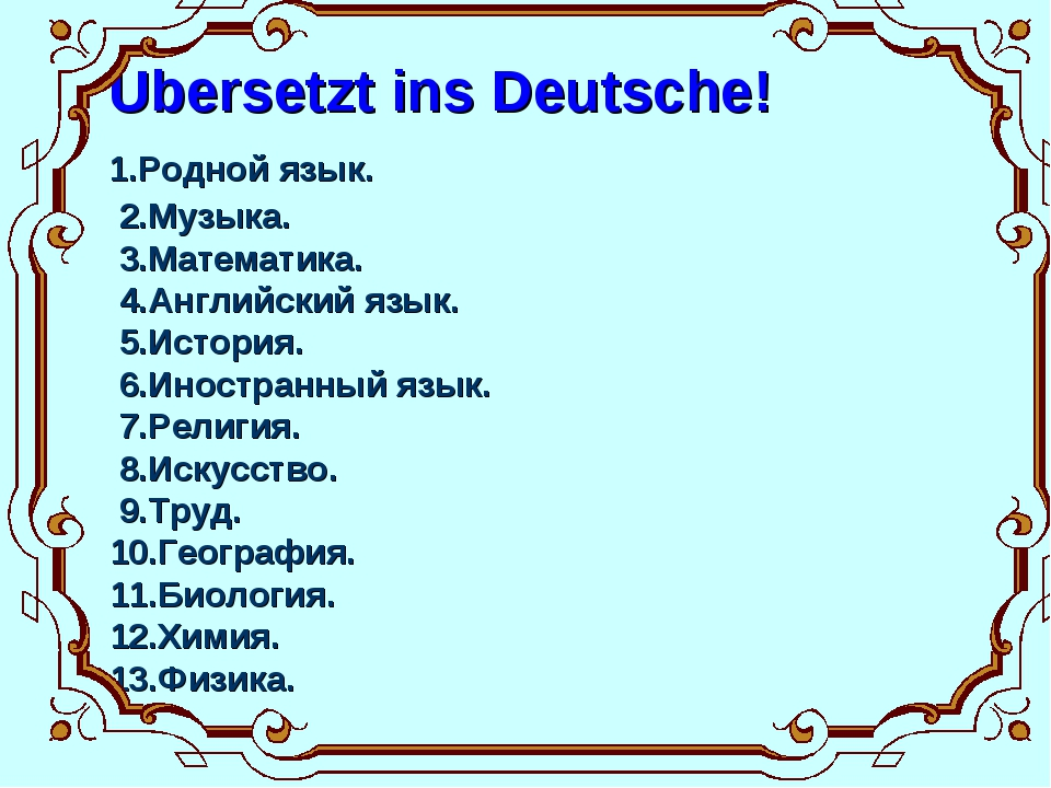 Ubersetzt ins Deutsche! 1.Родной язык. 2.Музыка. 3.Математика. 4.Английский...