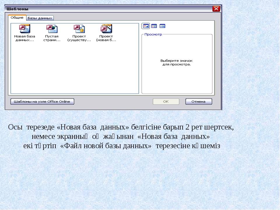 Осы терезеде «Новая база данных» белгісіне барып 2 рет шертсек, немесе экранн...