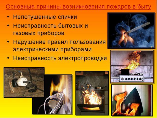 Основные причины возникновения пожаров в быту Непотушенные спички Неисправнос...
