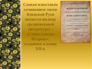 Самым известным сочинением эпохи Киевской Руси является шедевр средневековой