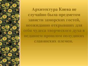 Архитектура Киева не случайно была предметом зависти заморских гостей, неожид