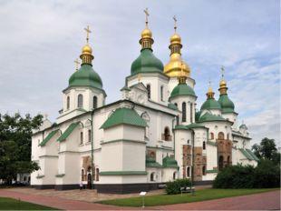 Собор Святой Софии (Софийский собор) – храм, построенный в первой половине XI