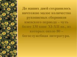 До наших дней сохранилось ничтожно малое количество рукописных сборников киев