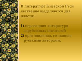 В литературе Киевской Руси явственно выделяются два пласта: переводная литера