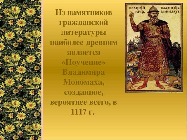 Из памятников гражданской литературы наиболее древним является «Поучение» Вла...