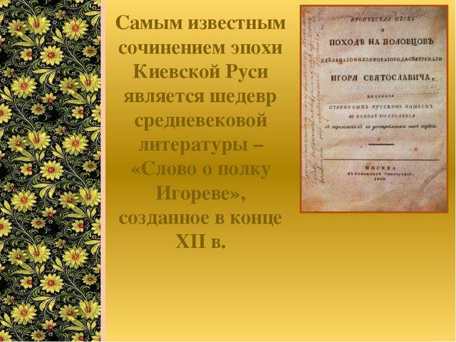 Самым известным сочинением эпохи Киевской Руси является шедевр средневековой...